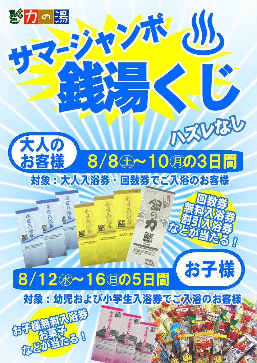 8/8(土)~「サマージャンボ銭湯くじ」スタート!