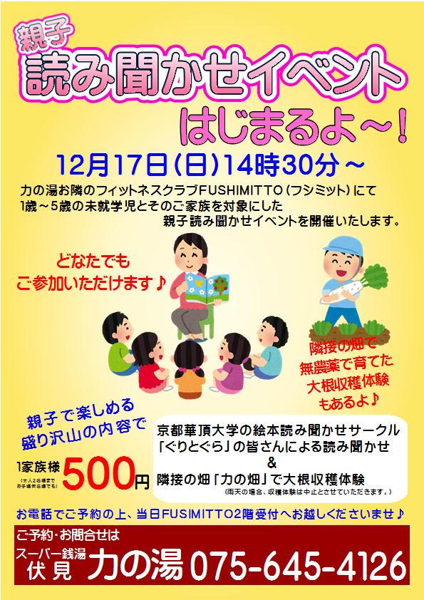 17日(日)親子読み聞かせイベント開催!