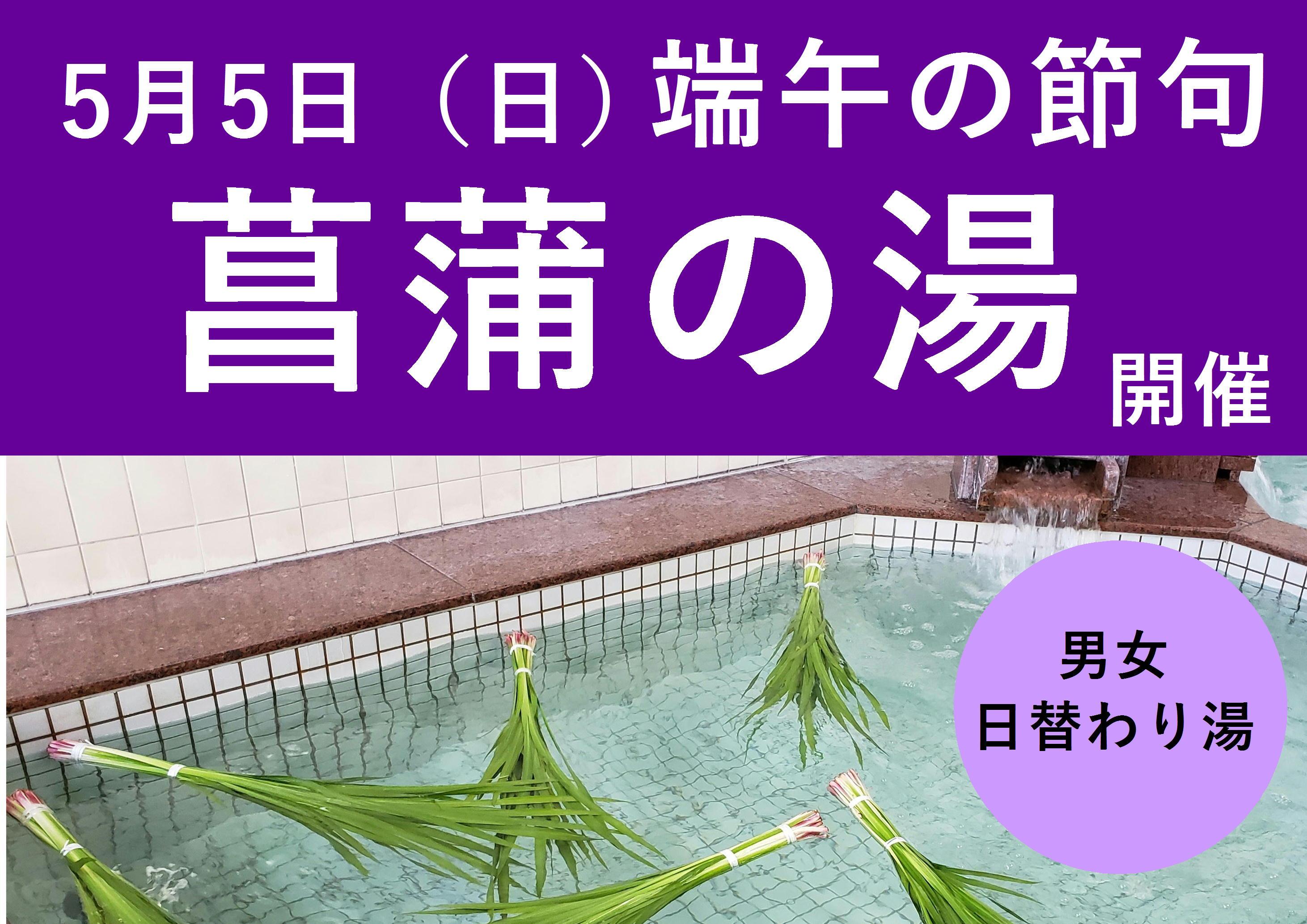 5/5 『菖蒲湯』開催( `_)乂(_' )