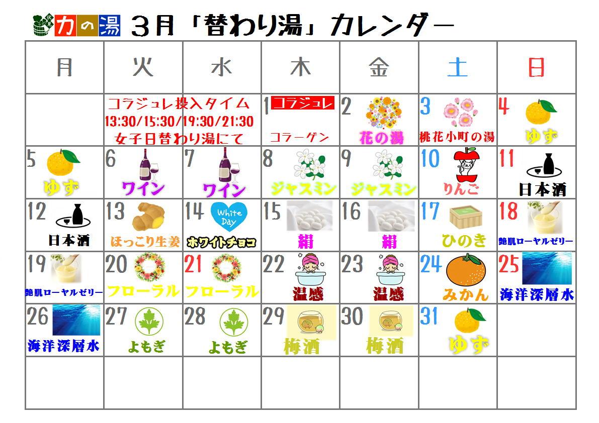 3月日替わり湯カレンダー