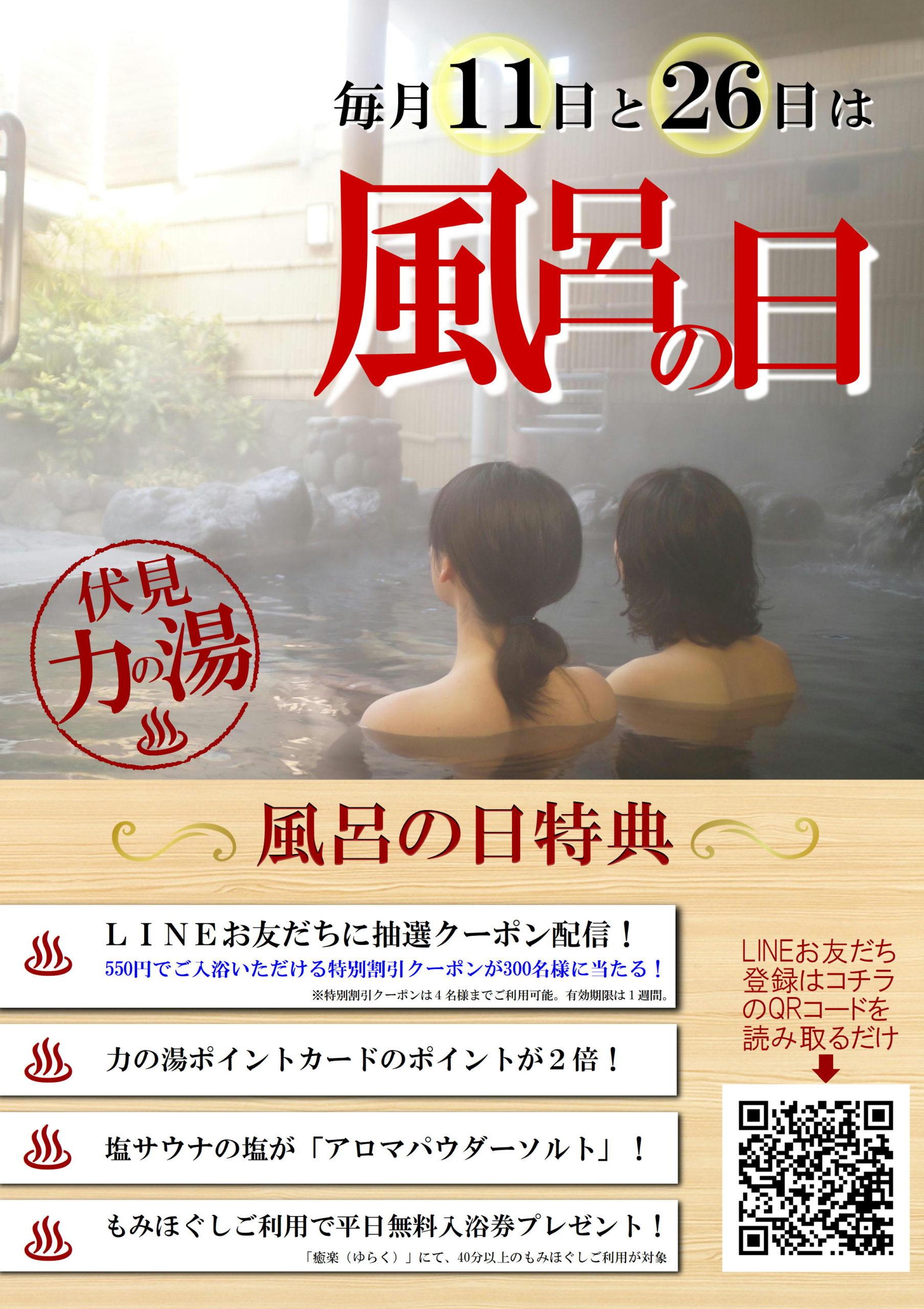 毎月11日と26日は『風呂の日』