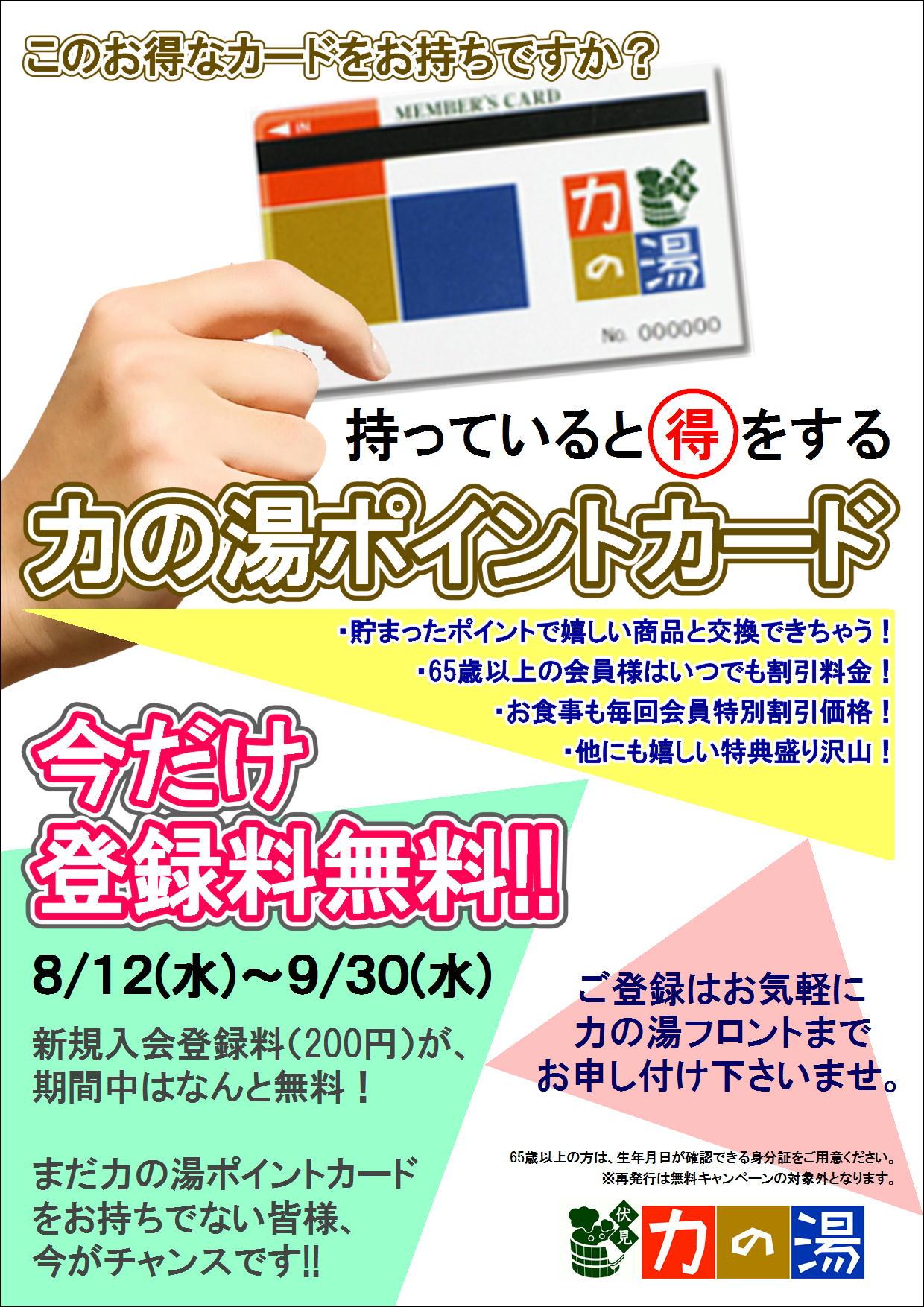 力の湯ポイントカード入会キャンペーン実施中(9/30まで)