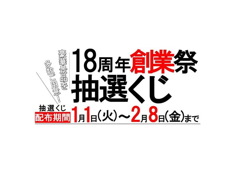 18周年創業祭第1弾!!抽選くじ!