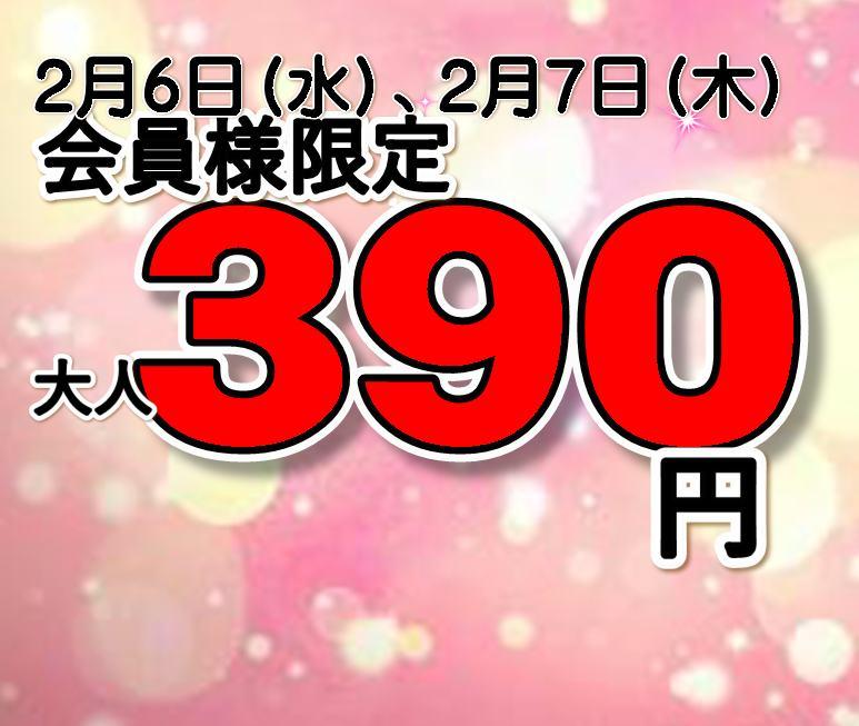 伏見力の湯創業祭第2弾!!会員様390円!?