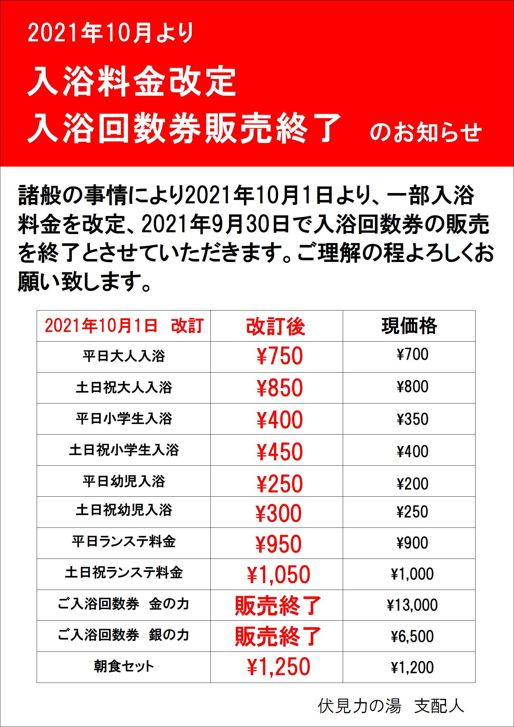 入浴料金改定・入浴回数券販売終了のお知らせ