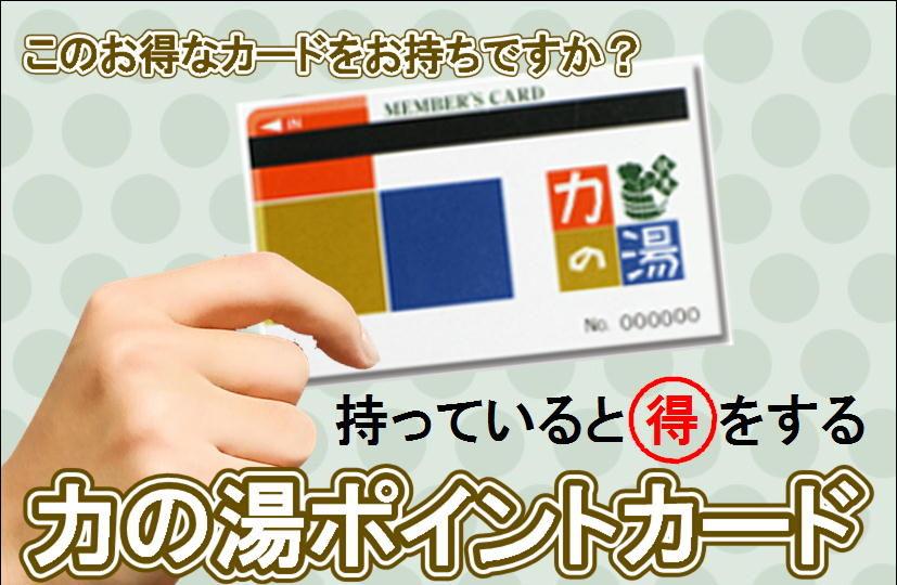 力の湯ポイントカード入会無料キャンペーン