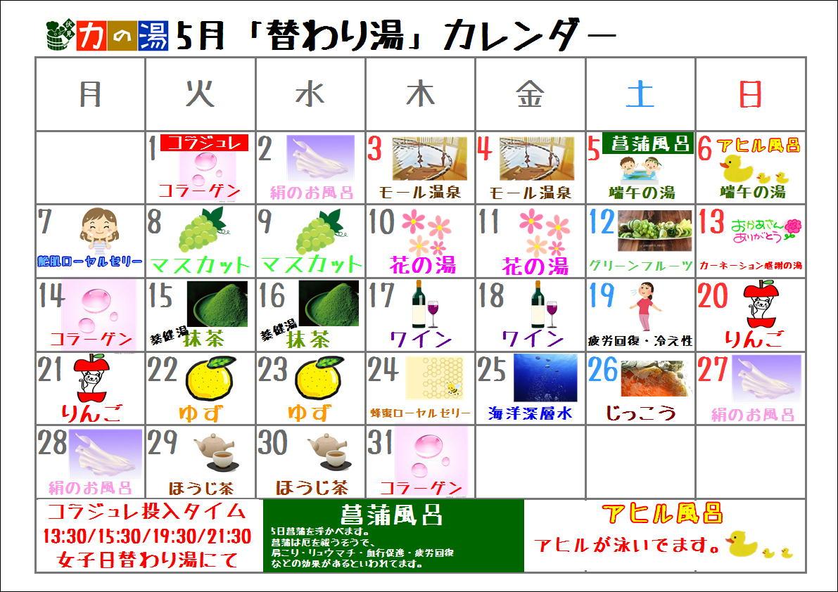 5月の日替りカレンダー