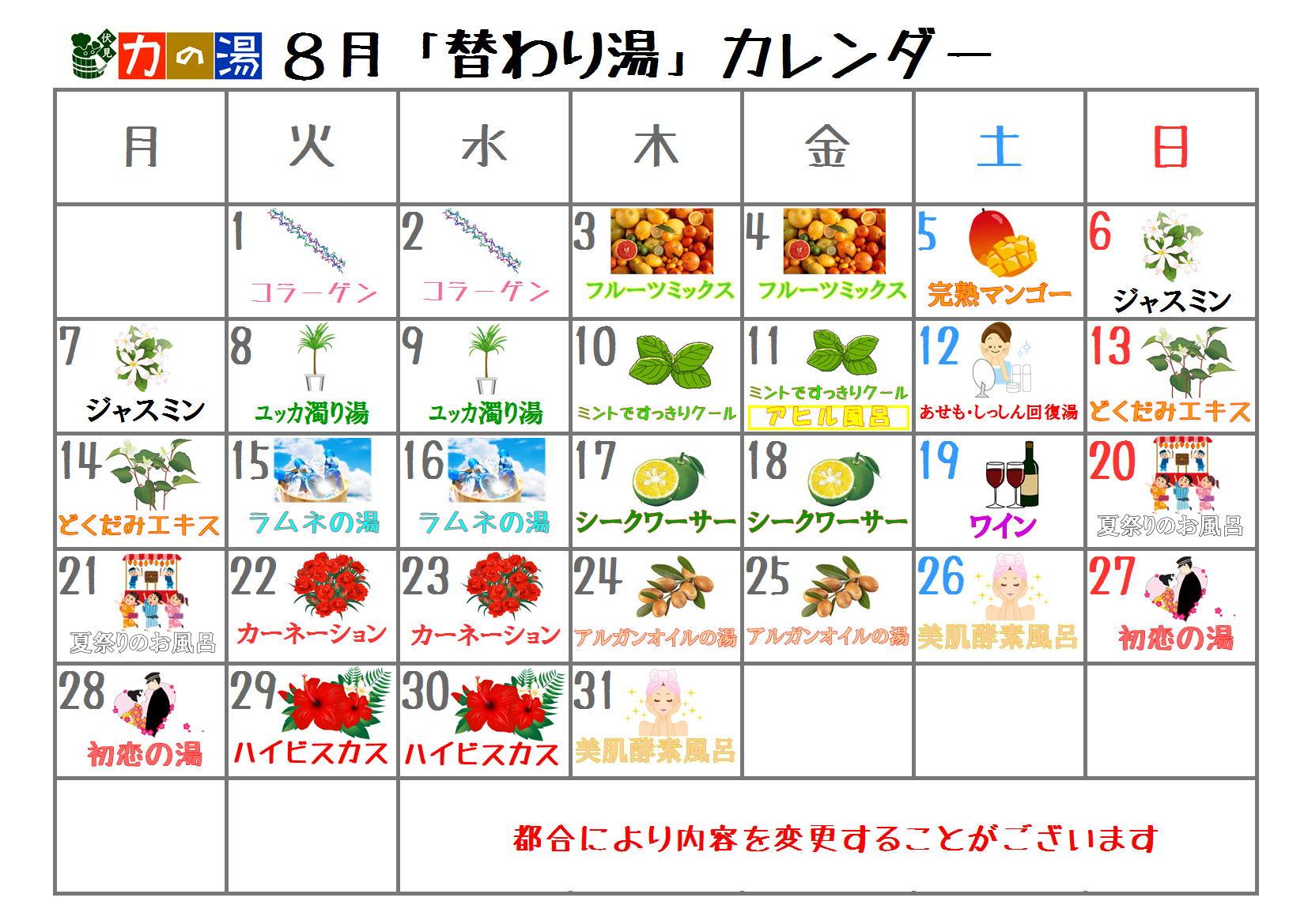 8月日替わり湯カレンダー