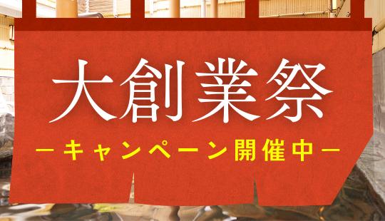 おかげさまで18周年!大創業祭開催中です!!
