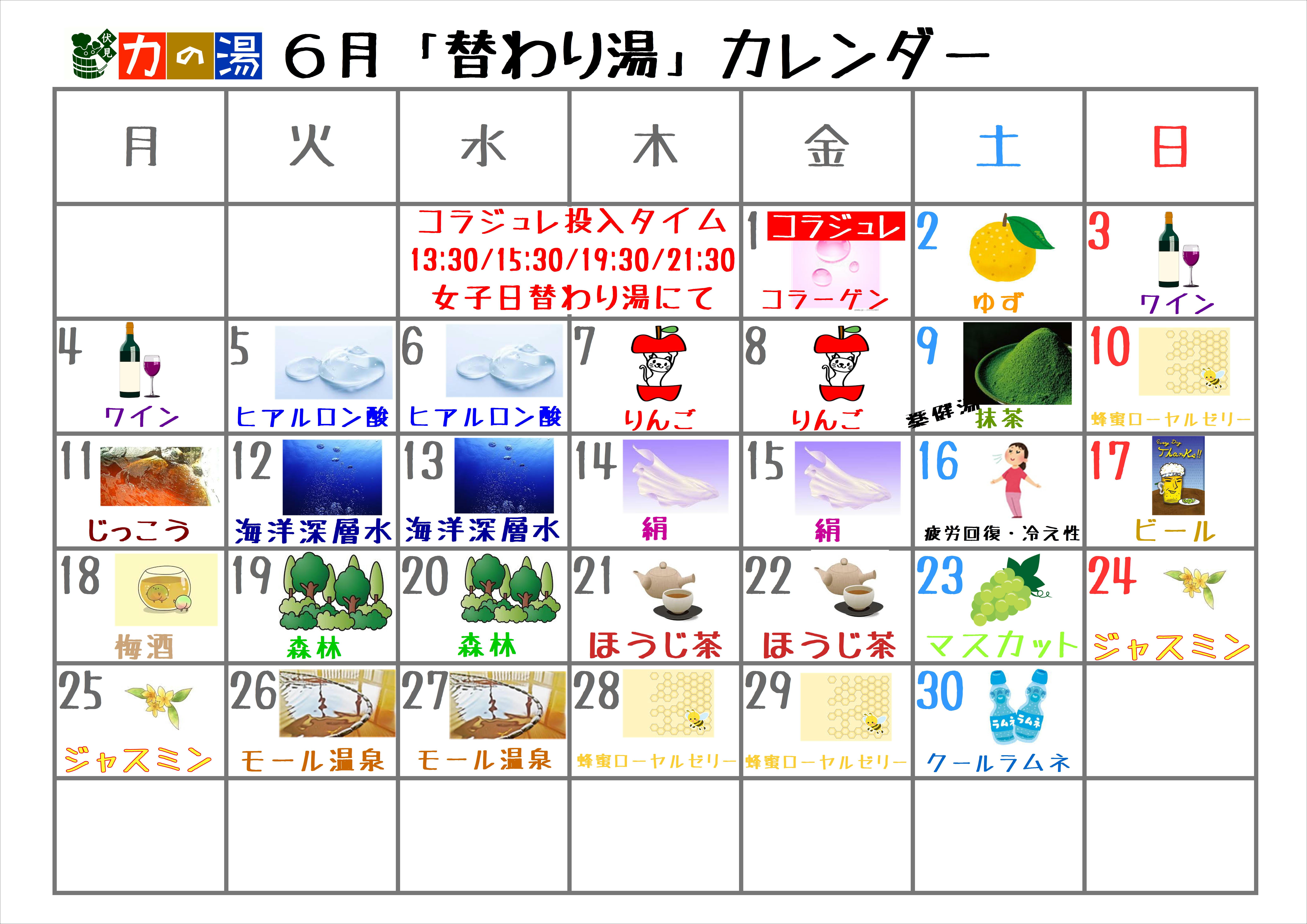 6月の替り湯