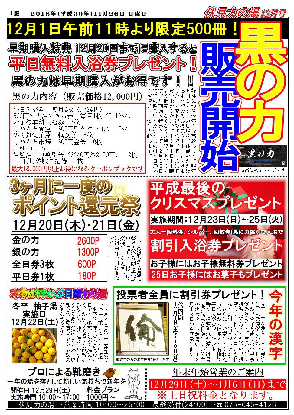 12月の力の湯ニュース!