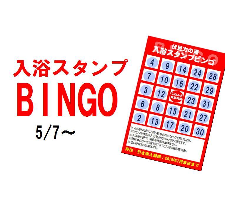入浴スタンプ『BINGO』開始!
