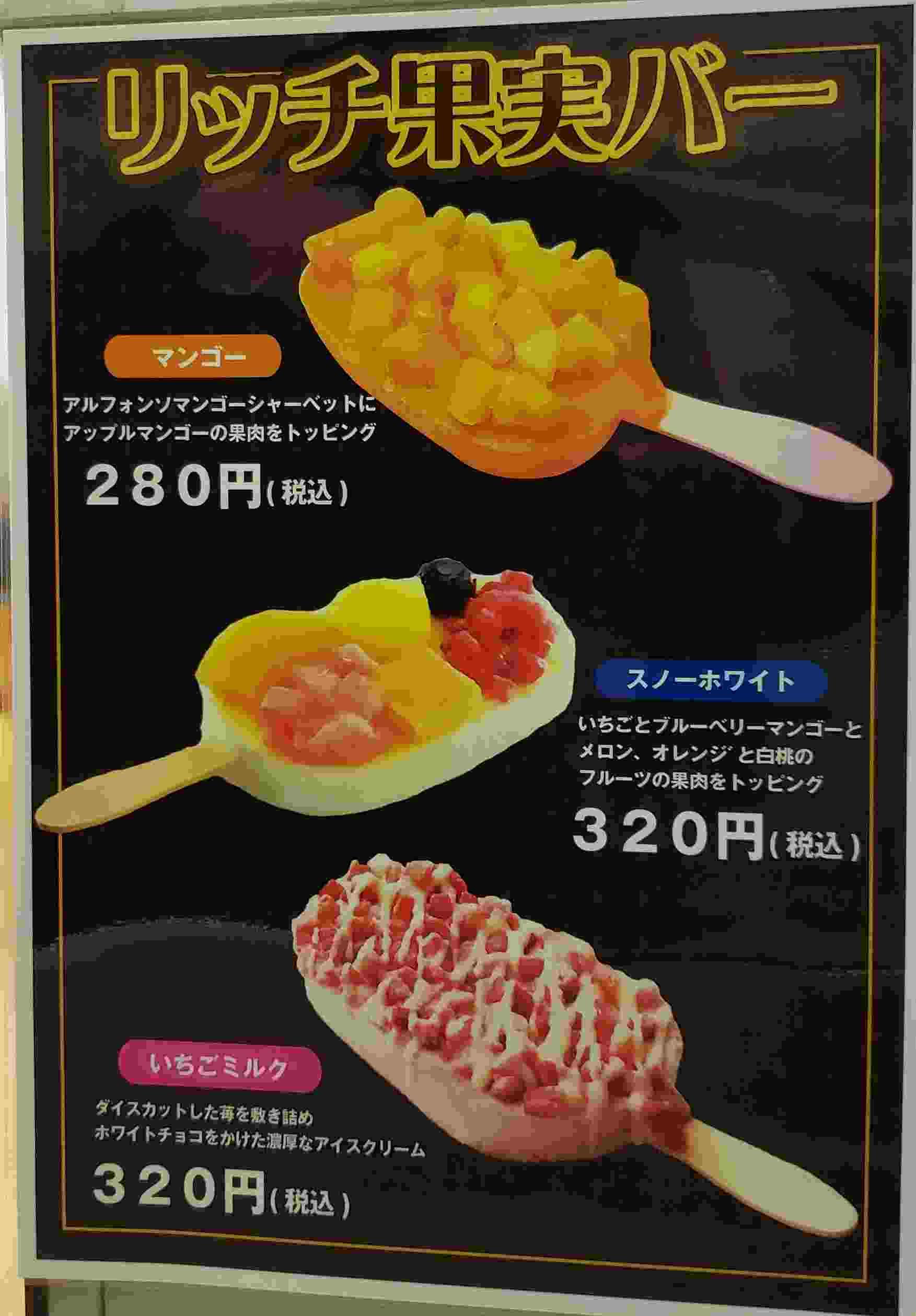 新商品「リッチ果実バー」