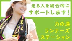 ランナーズステーションをリニューアル!!
