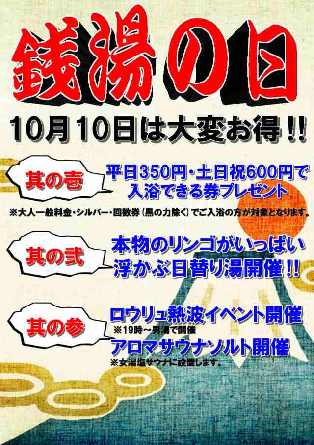10月10日「銭湯の日」