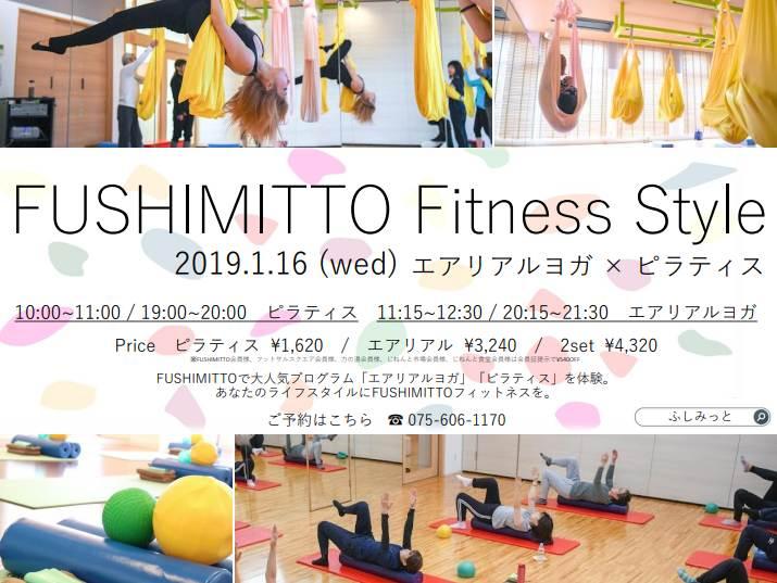 FUSHIMITTO Fitness Style エアリアルヨガ × ピラティス イベント開催!!