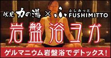 fushimitto岩盤浴ヨガ