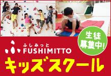 ふしみっと(Fushimitto)のキッズスクール 生徒募集中です!