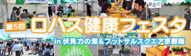 第5回 ロハス健康フェスタ in 伏見力の湯&フットサルスクエア京都南