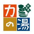 京都伏見のスーパー銭湯 力の湯