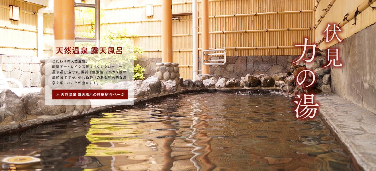天然温泉 露天風呂 こだわりの天然温泉。能勢アートレイク温泉よりタンクローリーで運ぶ運び湯です。 湯質は低張性-アルカリ性の単純泉ですが、少しぬめりのある本格的な温泉を楽しむことが出来ます。