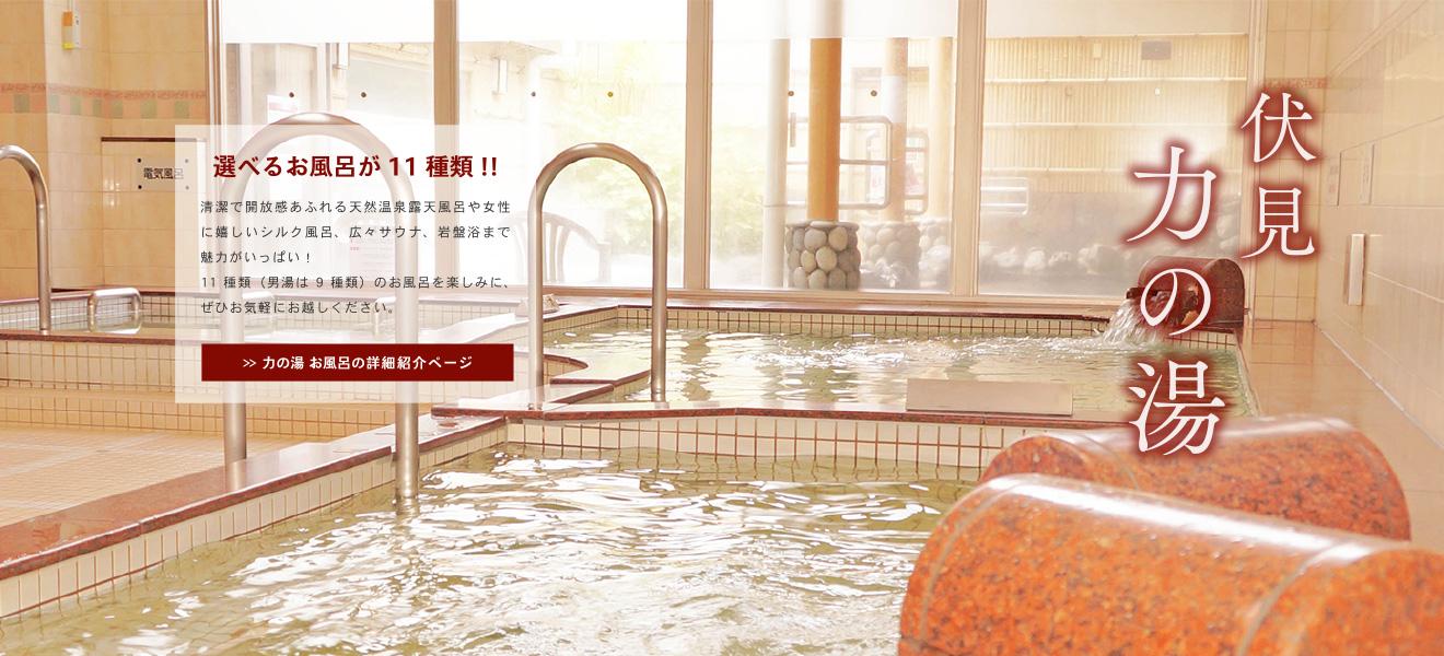 伏見力の湯は選べるお風呂が11種類!! 清潔で開放感あふれる天然温泉露天風呂や女性に嬉しいシルク風呂、広々サウナ、岩盤浴まで魅力がいっぱい!11種類(男湯は9種類)のお風呂を楽しみに、ぜひお気軽にお越しください。