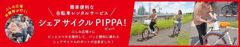 お手軽便利な自転車レンタル「シェアサイクルPIPPA!」体験しました!