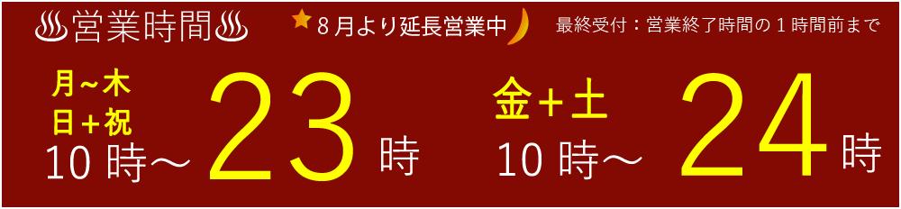 TEL: 075-645-4126 月~木+日祝:10時~23時(最終受付:22時00分)金+土:10時~24時(最終受付:23時00分)