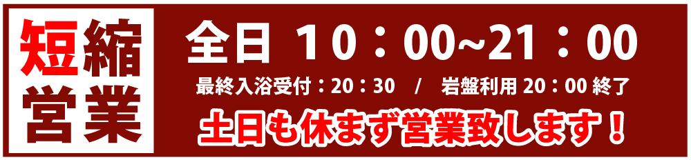 TEL: 075-645-4126 月~木+日祝:10時~23時(最終受付:22時30分)金+土:10時~24時(最終受付:23時30分)