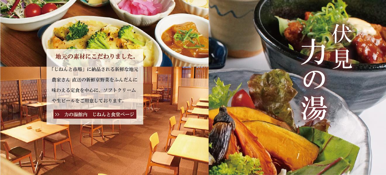 「じねんと市場」に納品される新鮮な地元農家さん 直送の新鮮京野菜をふんだんに味わえる定食を中心に、ソフトクリームや生ビールをご用意しております。