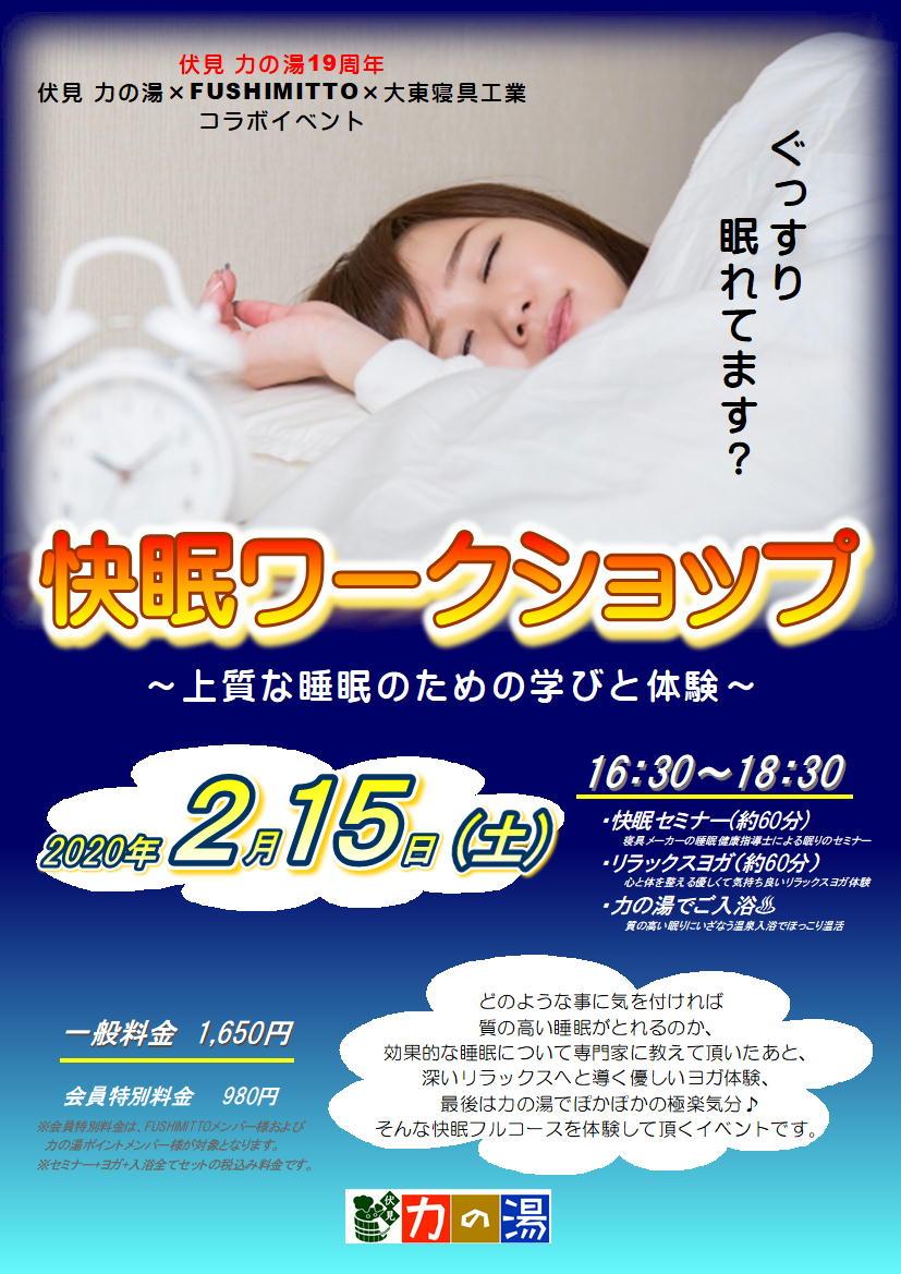 2/15(土)眠りのお悩み解消「快眠ワークショップ」開催!