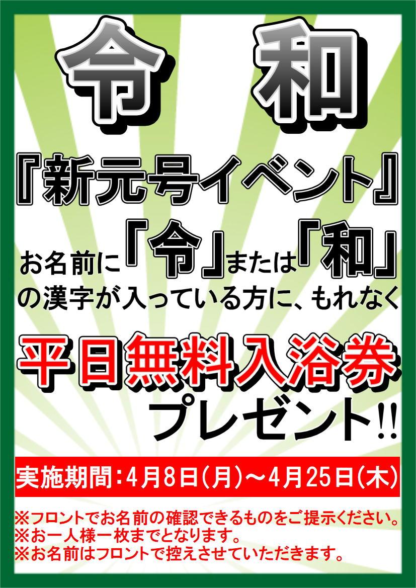 新元号「令和」記念イベント!