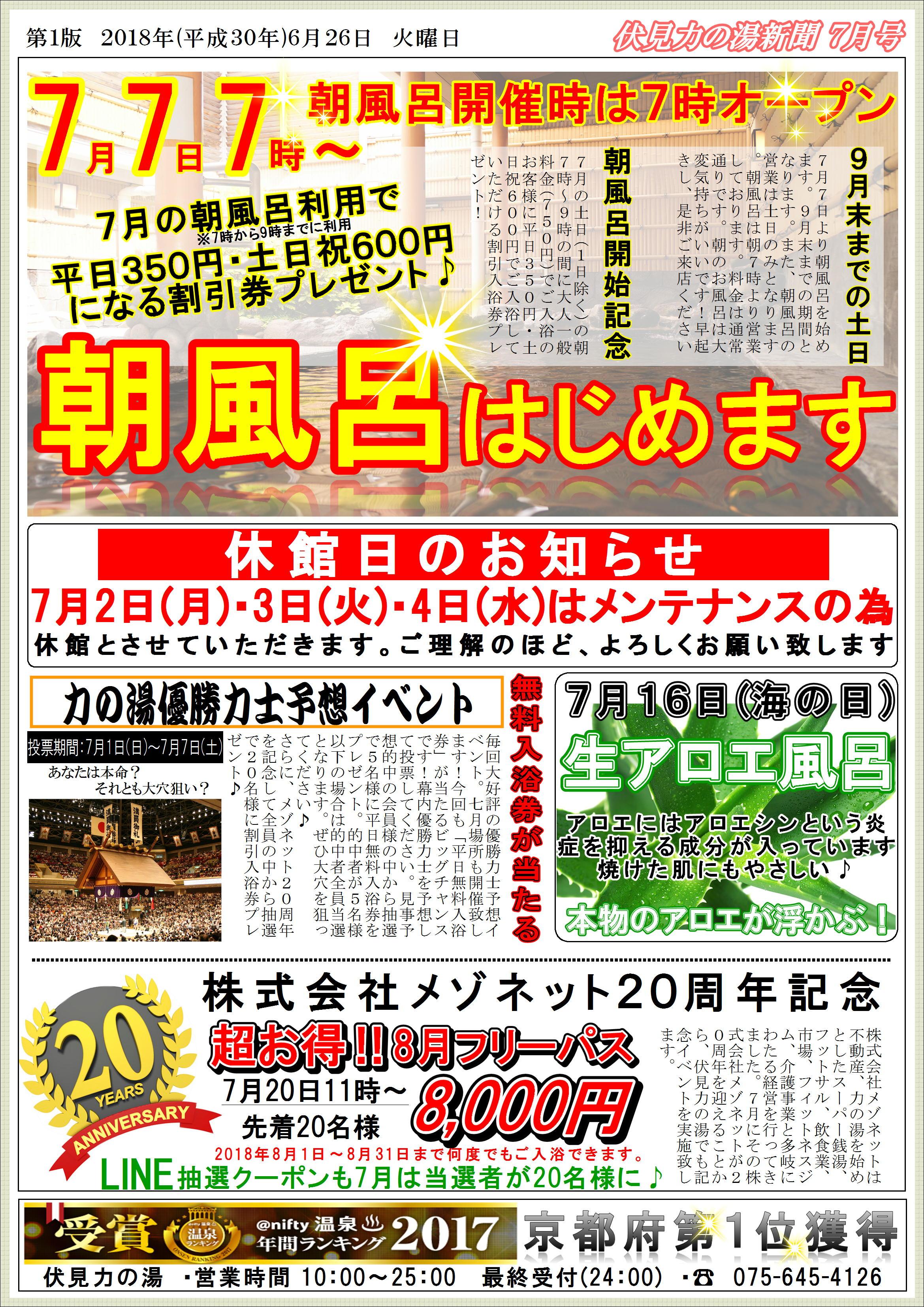 7月力の湯ニュース