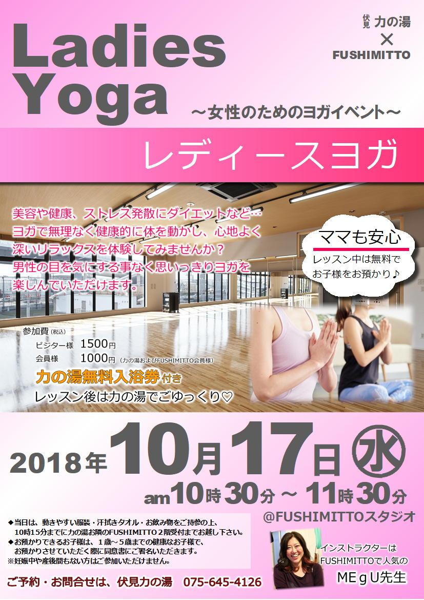 10月17日(水)レディースヨガ開催!