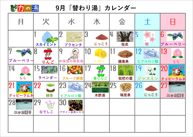 9月の日替わり湯