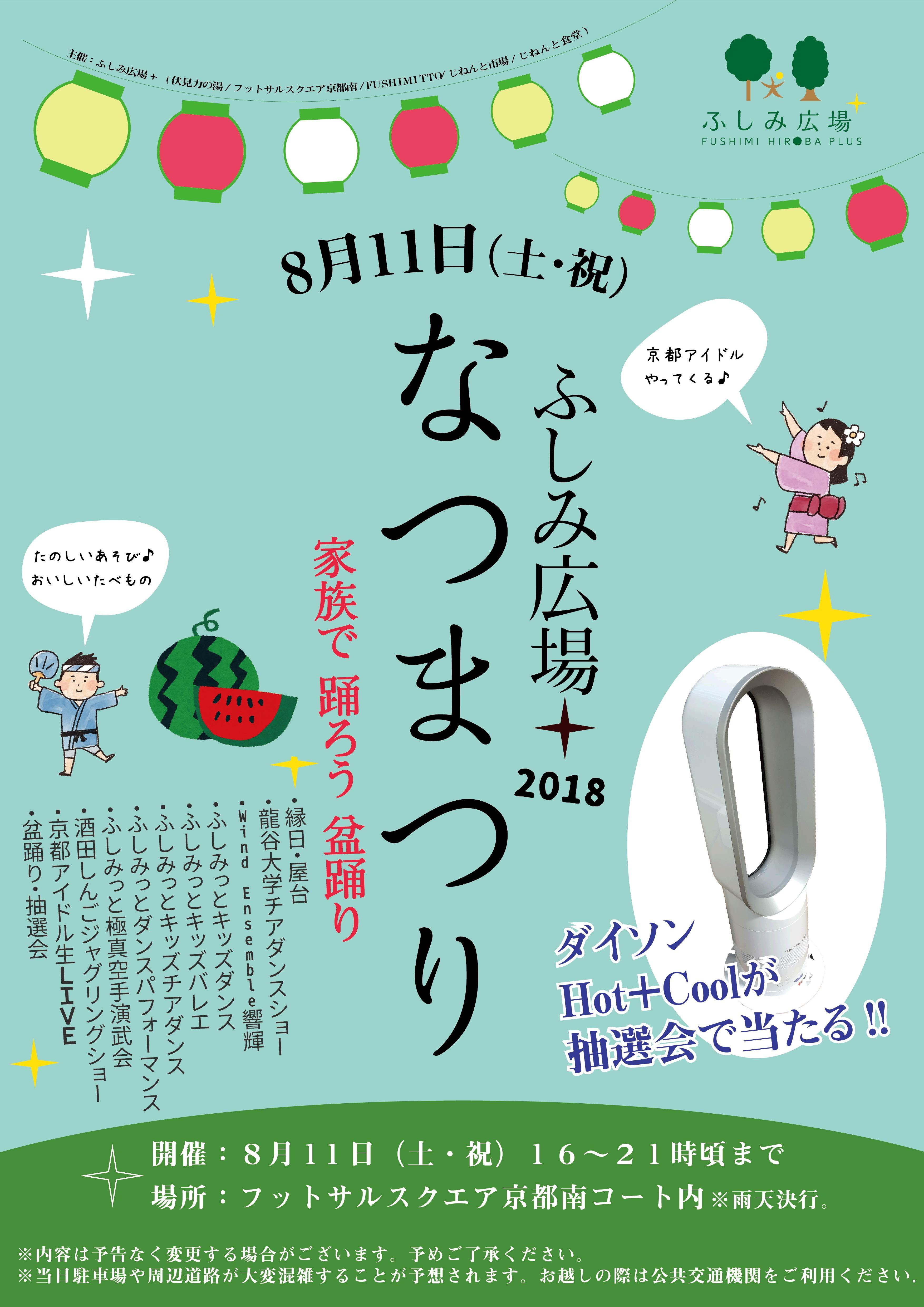 8月11日(土・祝) ふしみ広場+なつまつり開催!