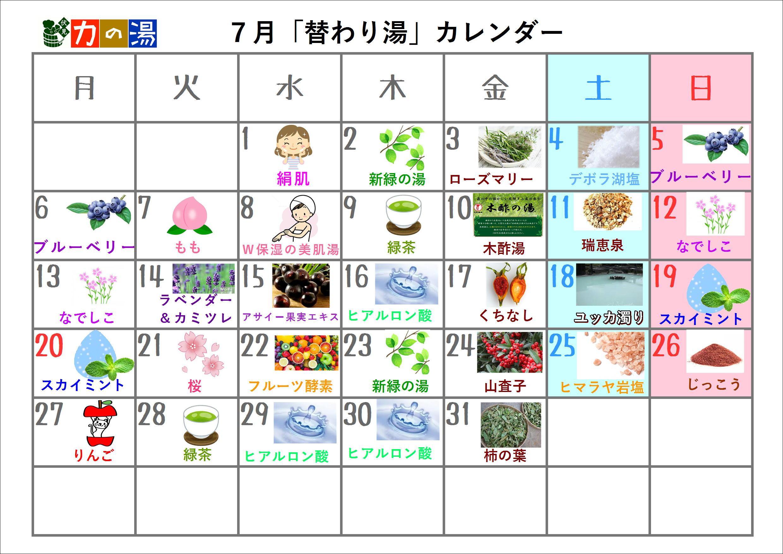 7月の日替わり湯