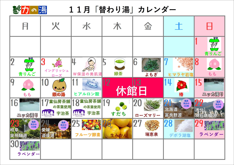 11月の日替わり湯
