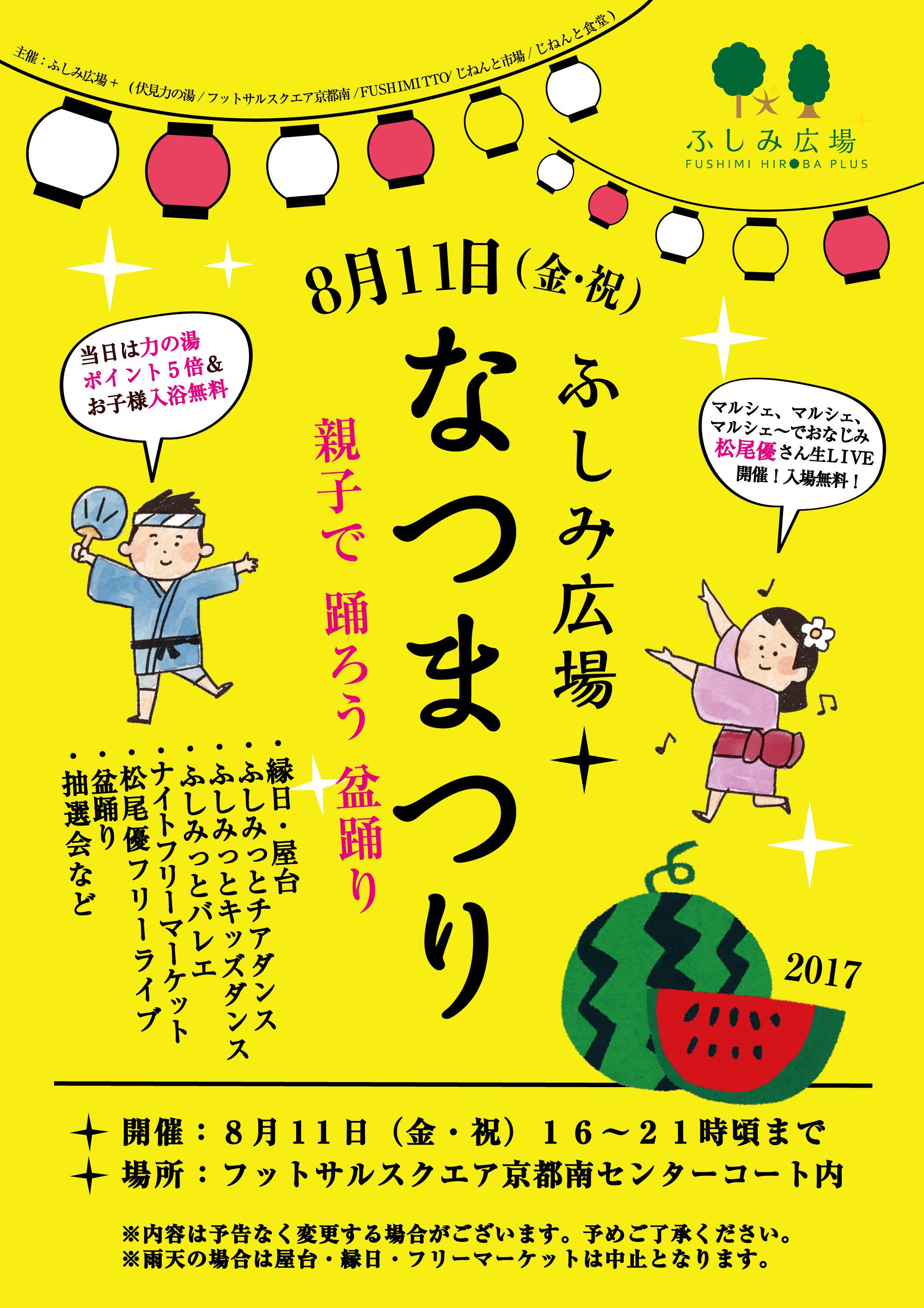 8/11(金・祝)ふしみ広場夏祭り開催!