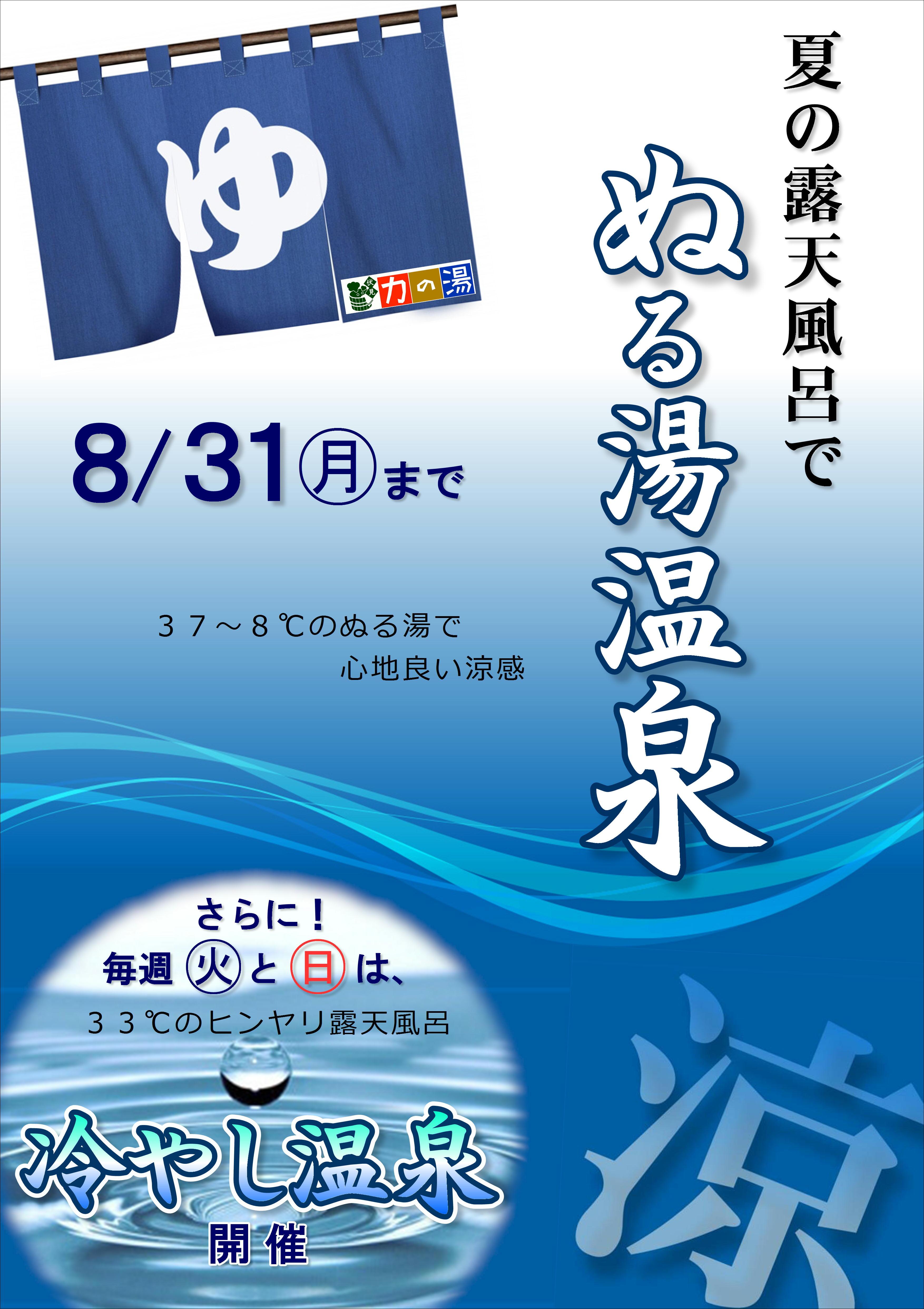 8月の火曜日、日曜日は『冷やし温泉』開催!