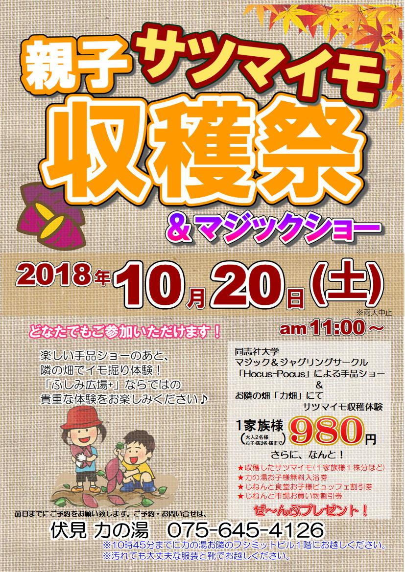 10月20日(土)「親子サツマイモ収穫祭」開催!