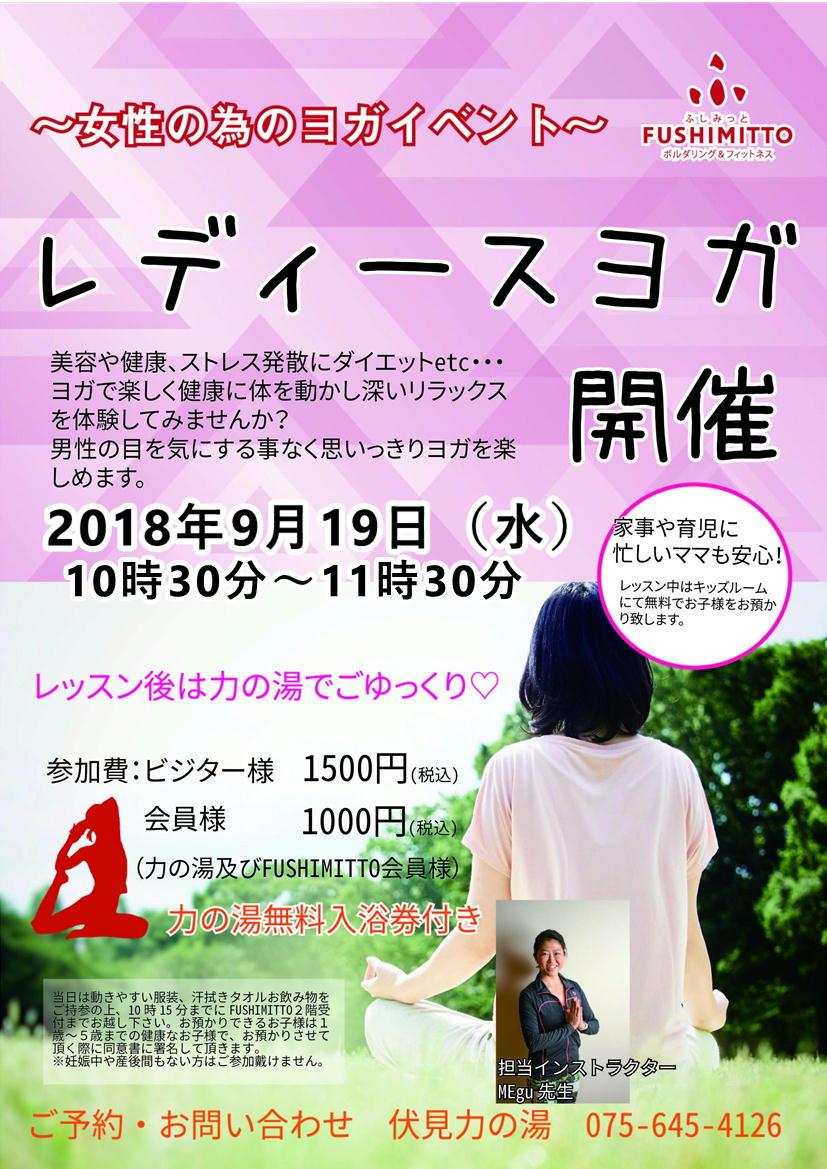 9月19日(水)大好評「レディースヨガ」開催!