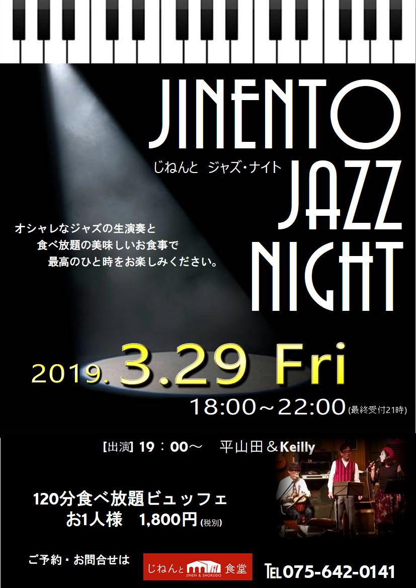 3/29(金)じねんと食堂「じねんとジャズナイト」開催!