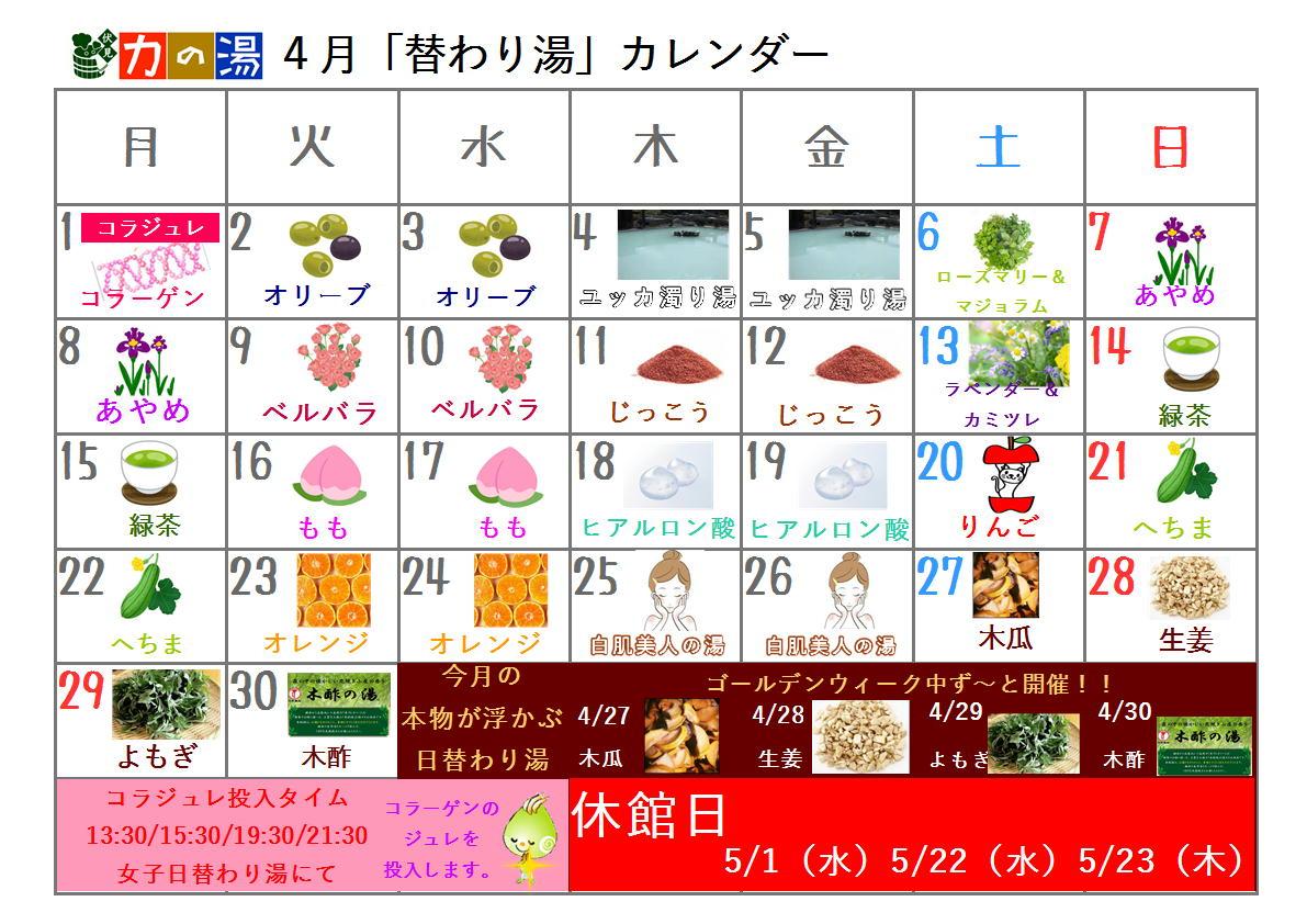 4月の日替わり湯
