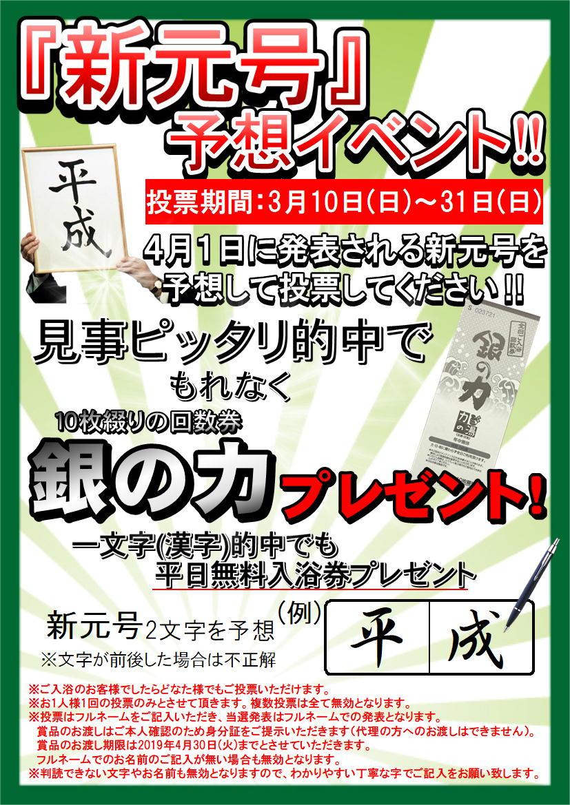 「新元号」予想イベント開催中!