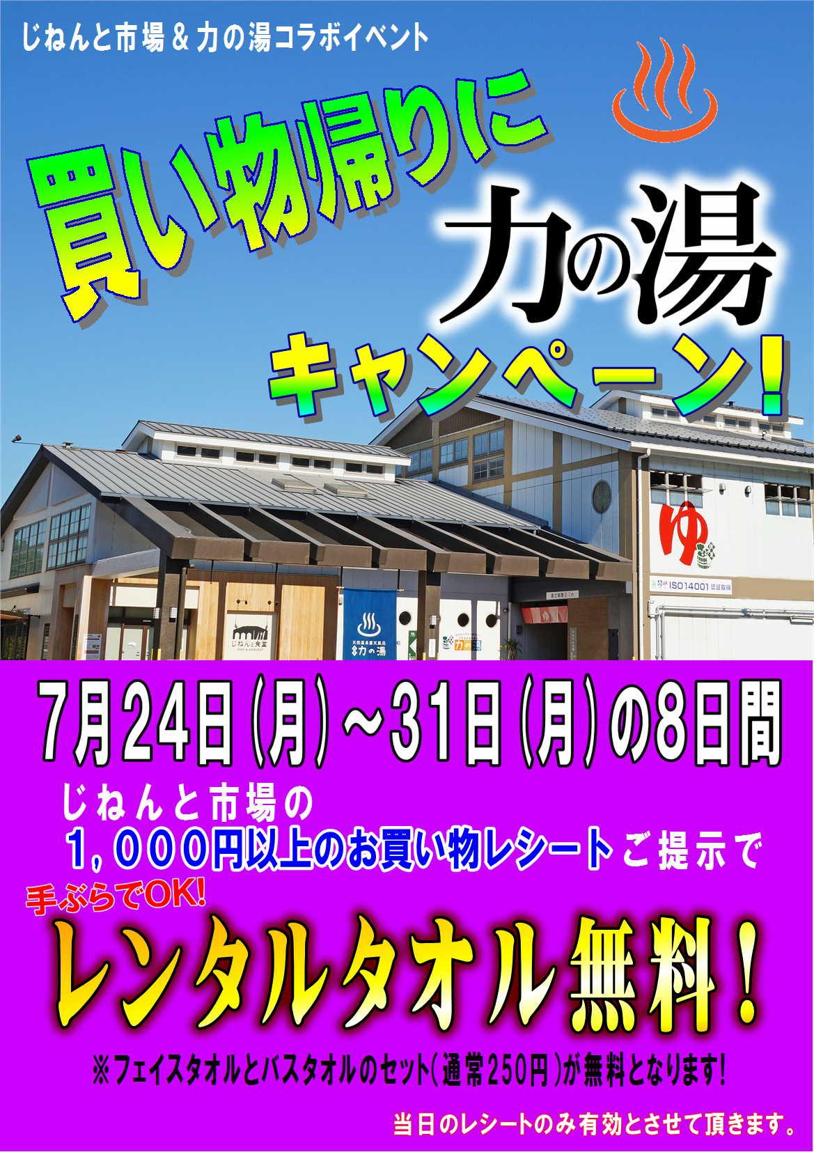 7/24(月)~買い物帰りに力の湯!