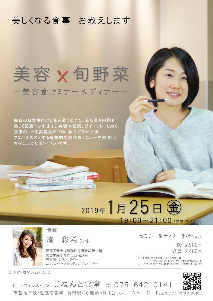 1月25日(金)「美容×旬野菜 ~美容食セミナー&ディナー~」ご予約受付中!