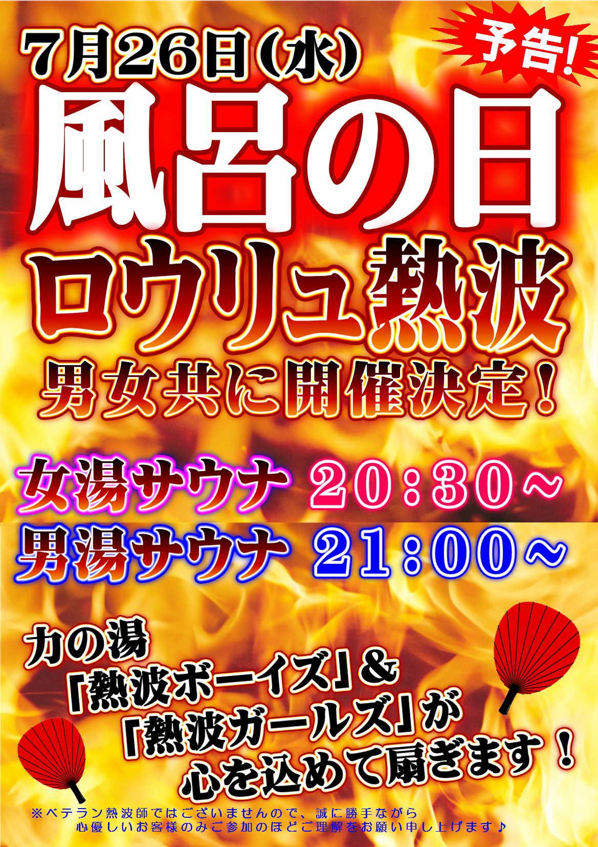 7/26(水)「風呂の日」ロウリュ熱波開催!