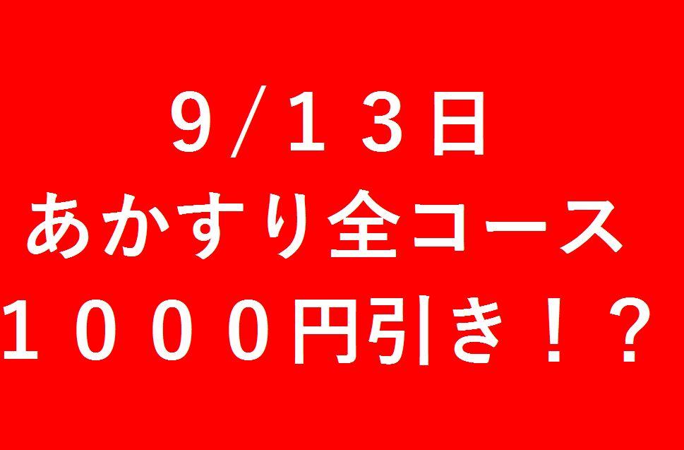 13日限定!あかすり1000円引き!?