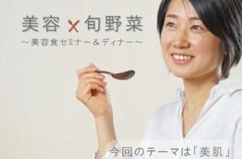 6/28(金)美容食セミナー開催
